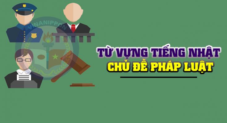 tu-vung-tieng-nhat-chuyen-nganh-phap-luat