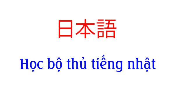 vinanippon-hoc-bo-thu-tieng-nhat