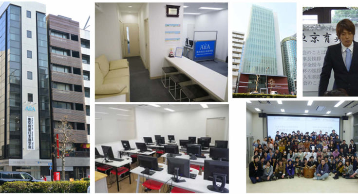 Trường Nhật ngữ Tokyo Ikuei