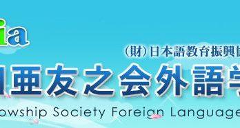 nhat-ngu-Asia-Fellowship-Society-vinanippon