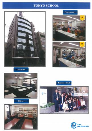 ARC Tokyo